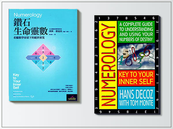 Numerology; Key To Your Inner Self, by master numerologist Hans Decoz, in Chinese and English languages
