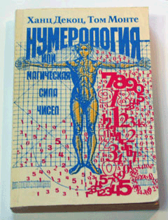 Decoz Numerology book in Russian